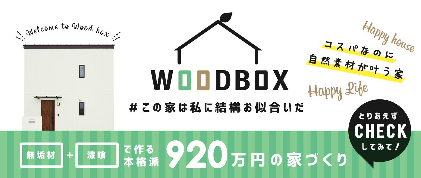 WOODBOXのバナー
